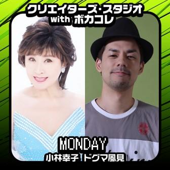 クリエイターズ・スタジオ with ボカコレ【月曜日】