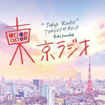 TOKYO FM ホリデースペシャル~東京ラジオスペシャル 第1部