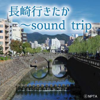 長崎行きたか~Sound Trip
