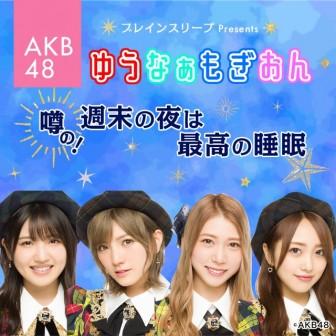 ブレインスリープ Presents AKB48 ゆうなぁもぎおん 噂の!週末の夜は最高の睡眠