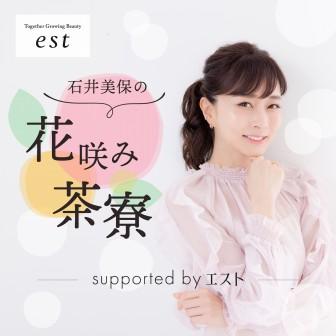 花咲み茶寮 supported by エスト