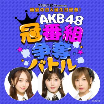 TOKYO FM サンデースペシャル スカルプD Presents 頭髪の日&誕生日記念 AKB48 冠番組争奪バトル