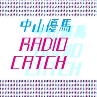 中山優馬 RADIO CATCH