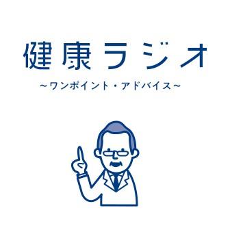 健康ラジオ~ワンポイント・アドバイス~