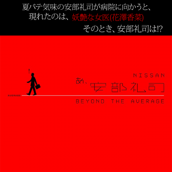 NISSAN あ、安部礼司 ~BEYOND THE AVERAGE~