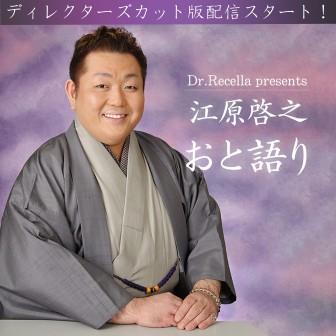Dr.Recella presents 江原啓之 おと語り