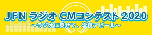 JFNラジオCMコンテスト2020~ラジオに乗せて、学校アピール~