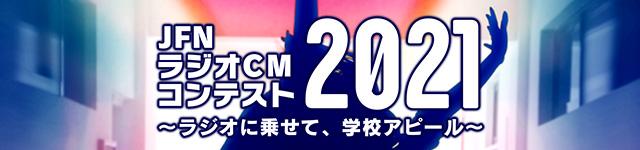 JFNラジオCMコンテスト2021~ラジオに乗せて、学校アピール~